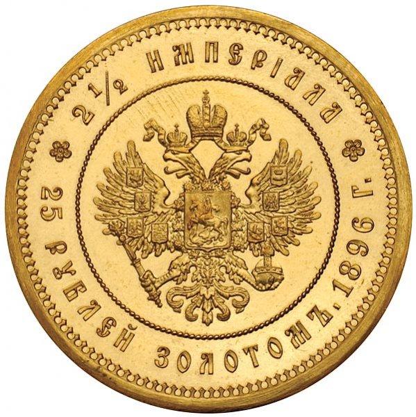 1284474123_25-imperiala-25-rubley-revers