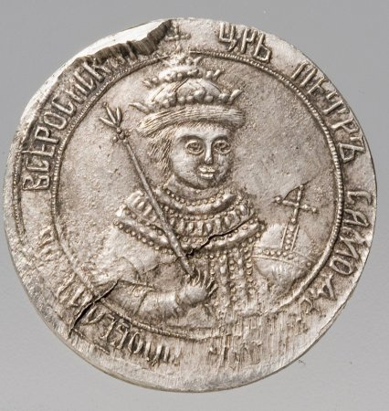 Полтинник 1699 года, пробник.
