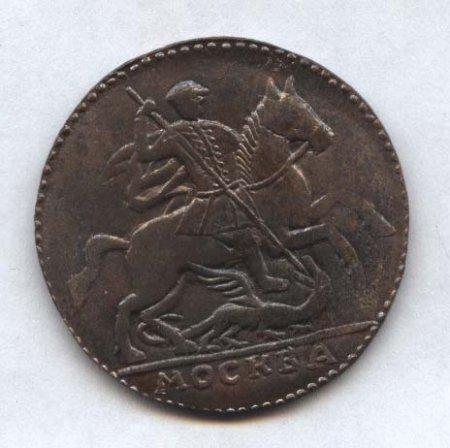 Пробная копейка 1730 г.