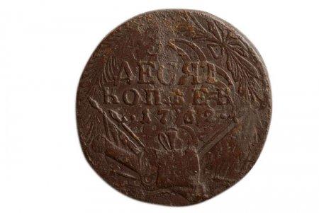 10 копеек 1762 года.