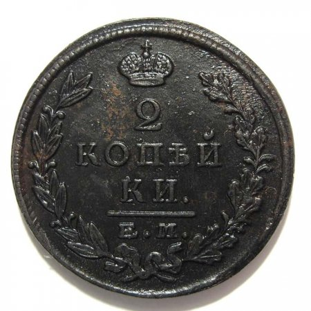 2 копейки 1824 года