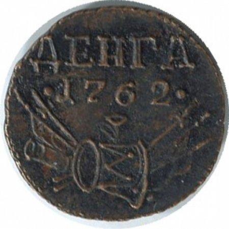 Денга 1762 года
