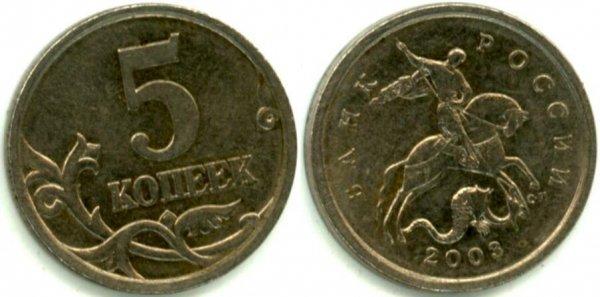 монета 5 копеек 2002 года со знаком монетного двора