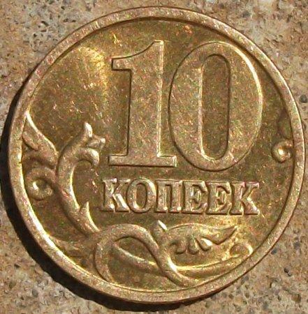 10 копеек 2001 года стоимость