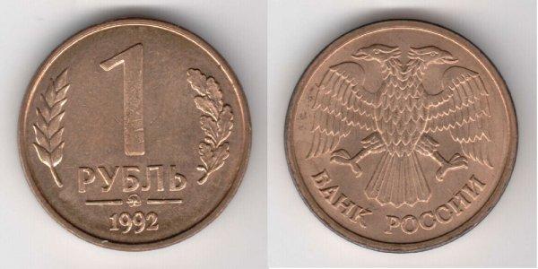 1 рубль 2014 года со знаком рубля цена