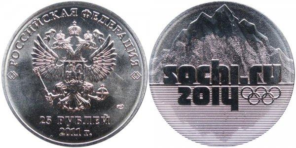 Российская монета 25 рублей 2011 года