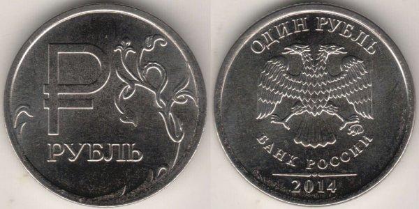 юбилейный рубль 2014 со знаком рубля